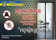 Антимоскитная сетка (штора) на магнитах на двери Украина, 210х110 см (синяя, серая, зеленая, белая)