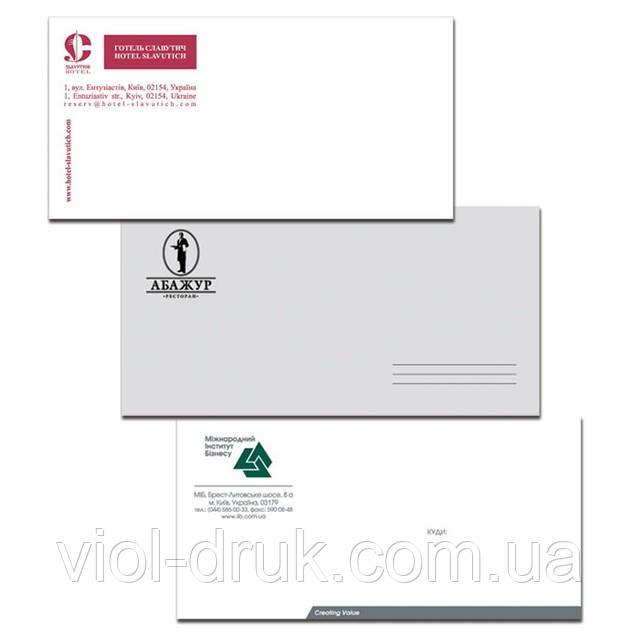 Конверты почтовые с логотипом