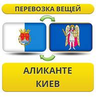 Перевозка Личных Вещей из Аликанте в Киев