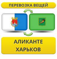 Перевозка Личных Вещей из Аликанте в Харьков