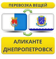 Перевозка Личных Вещей из Аликанте в Днепропетровск