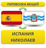 Перевозка Личных Вещей из Испании в Николаев