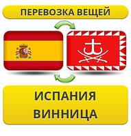 Перевозка Личных Вещей из Испании в Винницу