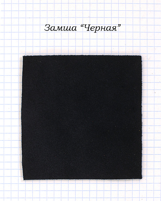 Замша черная.