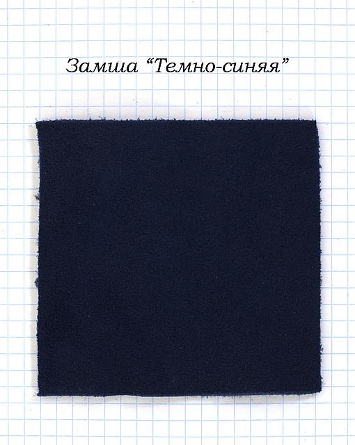 """Замша """"Темно-синяя""""."""