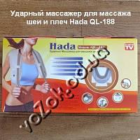 Ударный массажер для массажа спины, шеи и плеч Hada (Хада) QL-188