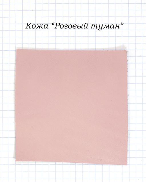 """Кожа """"розовый туман"""""""