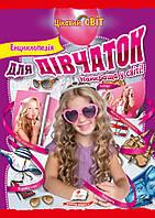 Енциклопедія для дівчаток. Найкраща у світі
