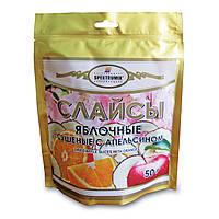 Фруктовые «Слайсы яблочные сушеные с апельсином» 50 г