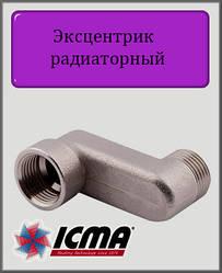 "Эксцентрик радиаторный ICMA 1/2""х1 см."