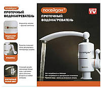 Электрический водонагреватель (мини бойлер) Посейдон