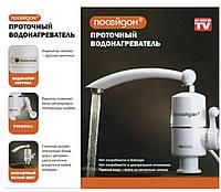 Проточный водонагреватель электрический Посейдон с телемагазина