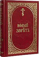 Новый Завет на церковнославянском языке. С зачалами
