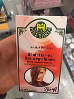 Banfi Herbaria капсулы для волос