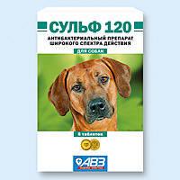 Сульф-120 для собак