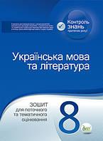 8 клас   Укр.мова та літ. Зошит для тематичного оцінювання    Черсунова Н. І.
