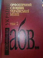 Орфоепічний словник української мови: В 2-х томах
