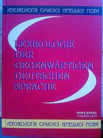 Огуй, О. Д., Лексикологія німецької мови