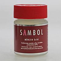 Средство для чистки золотых монет - Sambol