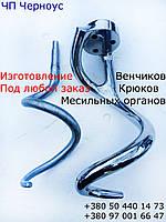 Изготовляем  Месильний орган крюк, Хвостик,Рамка Спираль ,на тестомес с нержавеющей стали