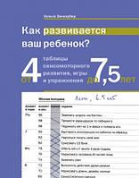 Как развивается ваш ребенок? Таблицы сенсомоторного развития, игры и упражнения: от 4 до 7,5 лет Зиннхубер Х.