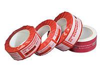 Номерной скотч П45, мин.заказ - 1 рулон