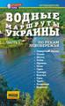 Водные маршруты Украины. Путеводитель. Часть 1. По рекам Левобережья