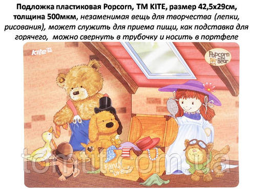 """Подложка пластиковая """"Popcorn Bear"""", ТМ Kite, фото 2"""