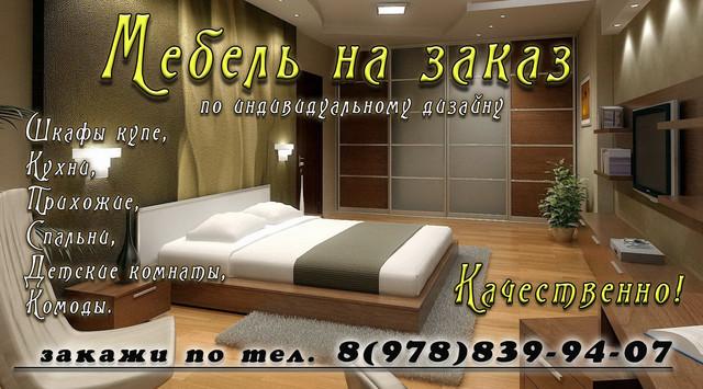 мебель на заказ Симферополь