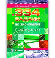 334 задачи по экономике с решениями Авт: Кошкалда И. Щербань В. Изд-во: Гимназия