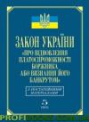 Закон України «Про відновлення платоспроможності боржника або визнання його банкрутом» з постатейними матеріалами (кн.5)