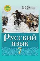 Російська мова : підручник для 7 класу (3-й рік навчання) В. О. Корсаков, О. К. Сакович