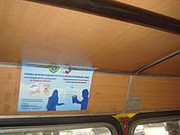 Размещение рекламы в транспорте, маршрутках, трамваях