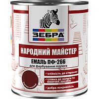 Емаль ПФ-266 2,8кг ЗЕБРА Народний Майстер 586 Молочний шоколад
