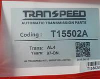 Комплект прокладок АКПП DP0 AL4 .