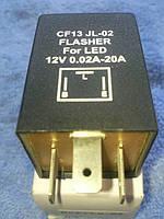 Реле указателей поворота для светодиодных ламп CF-13 GL-02