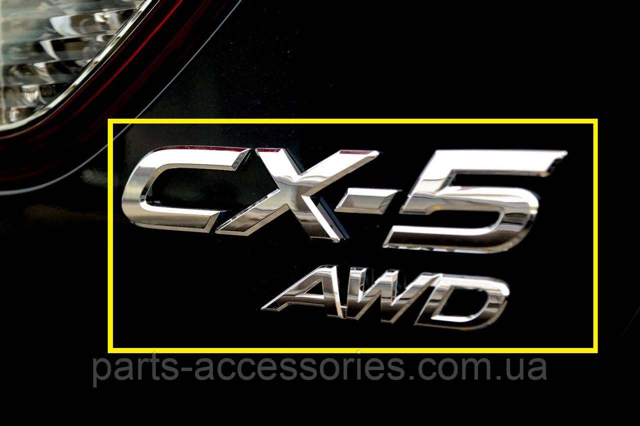 Эмблема значок на багажник CX-5 AWD Mazda CX-5 2013-17 новый оригинал