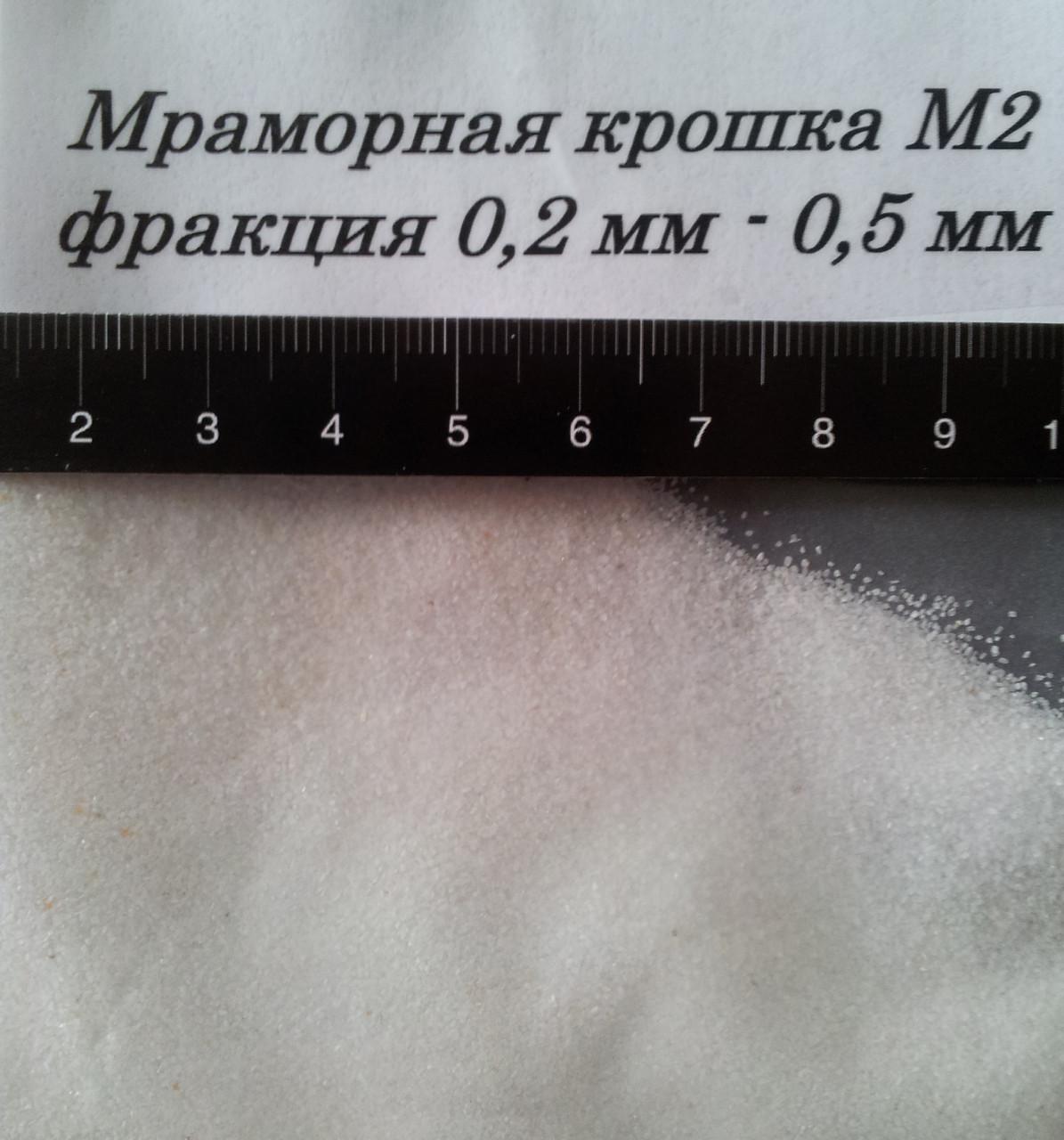 Мраморная крошка Nigtas М2 (0,2-0,5 мм) 40 кг