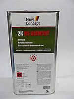 Автомобильный лак NEW CONCEPT 2K HS DIAMANT
