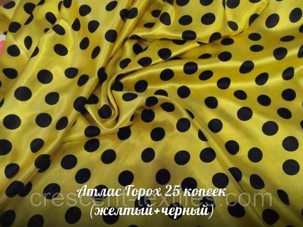 Атлас Стрейч Горох 25 копеек (Желтый+Черный Горох)