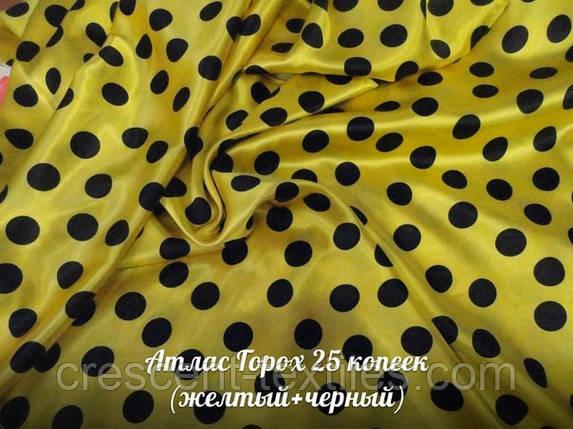 Атлас Стрейч Горох 25 копеек (Желтый+Черный Горох), фото 2