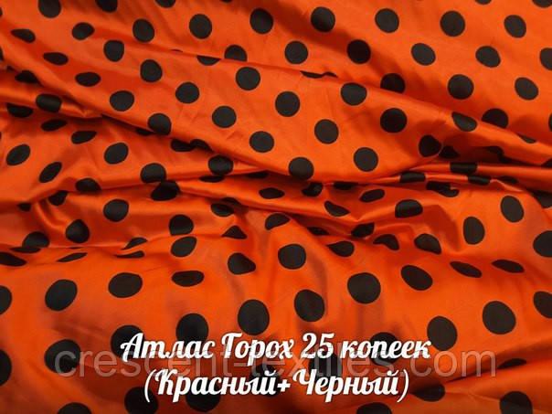Атлас Стрейч Горох 25 копеек (Красный+Черный Горох)