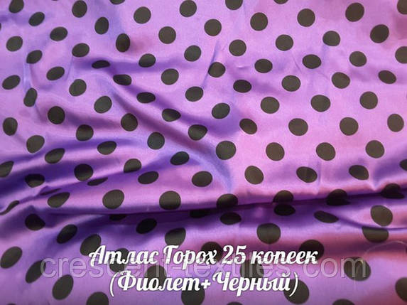 Атлас Стрейч Горох 25 копеек (Фиолет+Черный Горох), фото 2