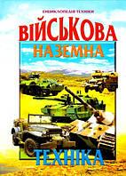 Военная наземная техника (энциклопедия техники), укр
