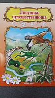 Пегас СКА5 Лягушка-путешественница (Рус), фото 1