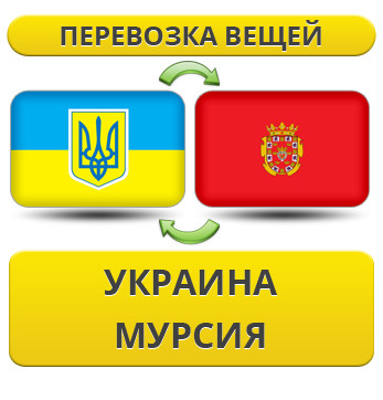 Перевозка Личных Вещей из Украины в Мурсию