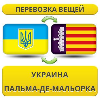 Перевозка Личных Вещей из Украины в Пальма-де-Мальорку