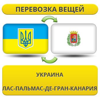 Перевозка Личных Вещей из Украины в Лас-Пальмас-де-Гран-Канарию