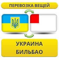 Перевозка Личных Вещей из Украины в Бильбао