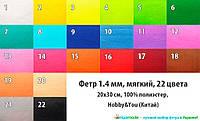 Фетр мягкий в наборе 22 цвета, 1.4 мм, 20х30 см, Hobby&You